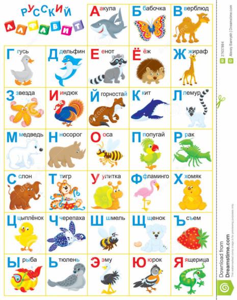 russian-alphabet-27637884